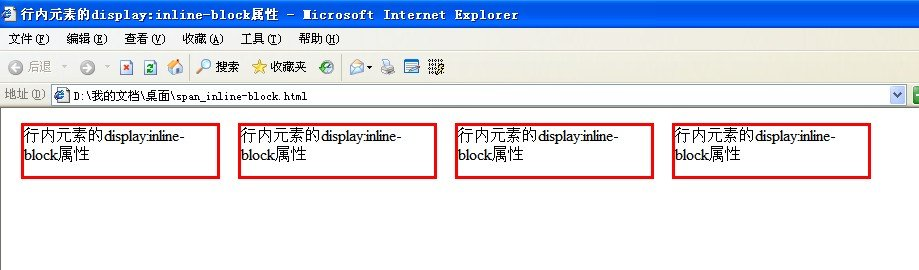 IE6、7中display:inline block的测试
